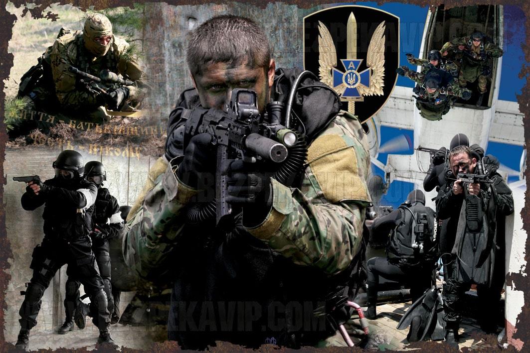 Спецслужбы и спецназ Украины